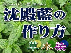 【草木染/藍染】沈殿藍の作り方