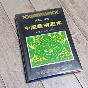 中國藝術圖案